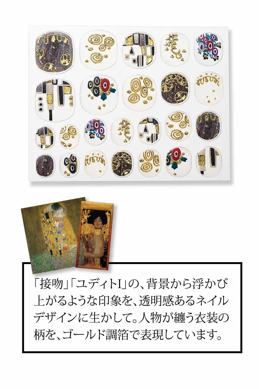 FELISSIMO(フェリシモ) MEDE19F クリムトの世界をまとうネイルシールの会の商品画像
