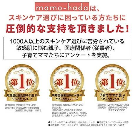 まも肌(mamo-hada) ベビー泡ソープの商品画像9