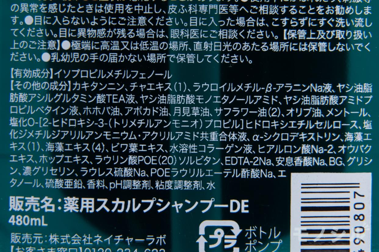 MARO(マーロ)薬用 デオスカルプ シャンプーの商品の成分表