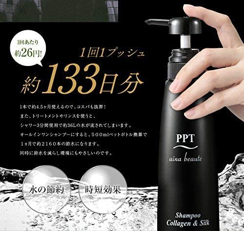 aina beaute(アイナボーテ) PPTコラーゲン&シルクシャンプー脂性肌の商品画像7