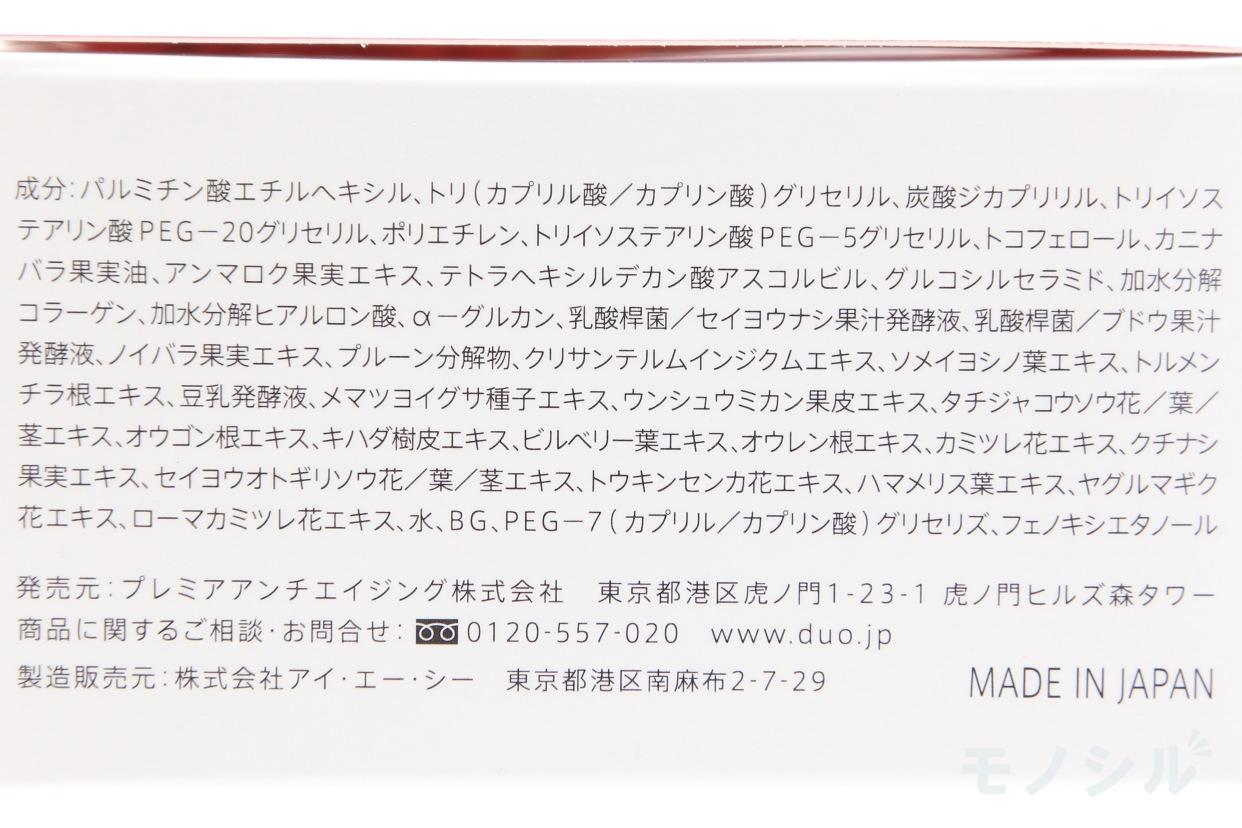DUO(デュオ) ザ クレンジングバームの商品画像3