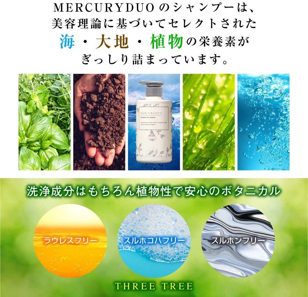 RPB(アールピービー) MERCURYDUO megami no wakka シャンプー スムースタイプの商品画像6