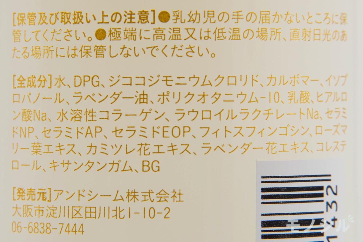Remei(りめい)インバスピーリングジェルの商品の成分表