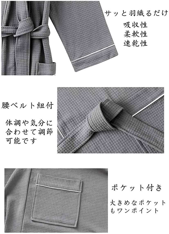 HOME WAY(ほーむ うぇい)バスローブの商品画像3