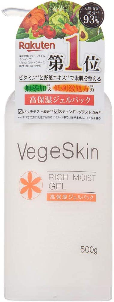 Vege Skin(ベジスキン)高保湿ジェルパックの商品画像