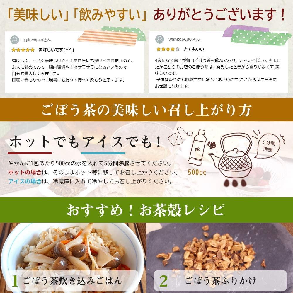 Orga Life(オーガライフ) 国産 ごぼう茶の商品画像7