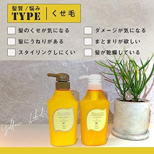 雫髪(シズカ) くせ毛 シャンプーの商品画像10