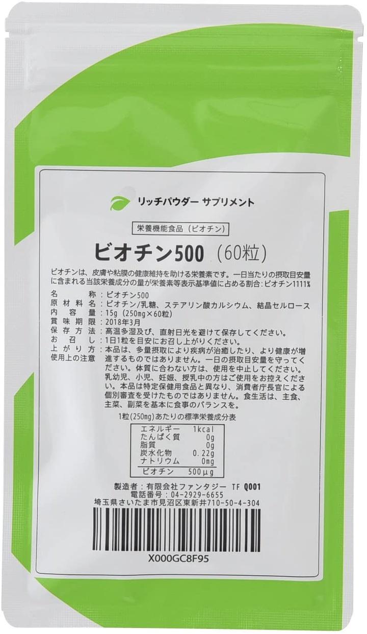 ファンタジー 国内製造のビオチン500 rich-001295の商品画像