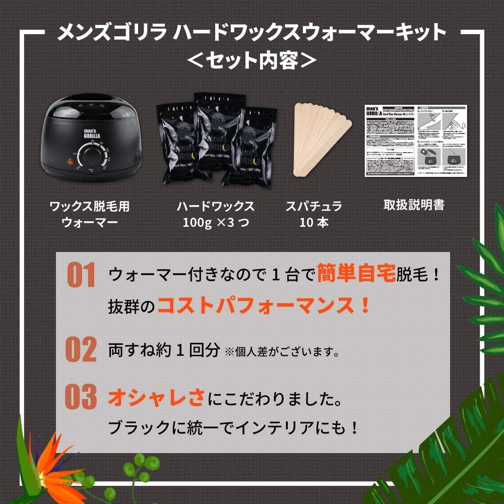 メンズゴリラブラジリアンワックス ウォーマ付きハードワックスキットの商品画像6