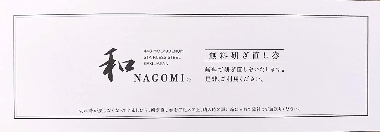 和(NAGOMI) ペティ 155mm  440A 天然木の商品画像7