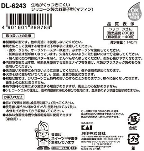 Kai House SELECT(カイハウスセレクト)生地がくっつきにくいシリコーン製のお菓子型(マフィン)40mm  DL6243の商品画像5