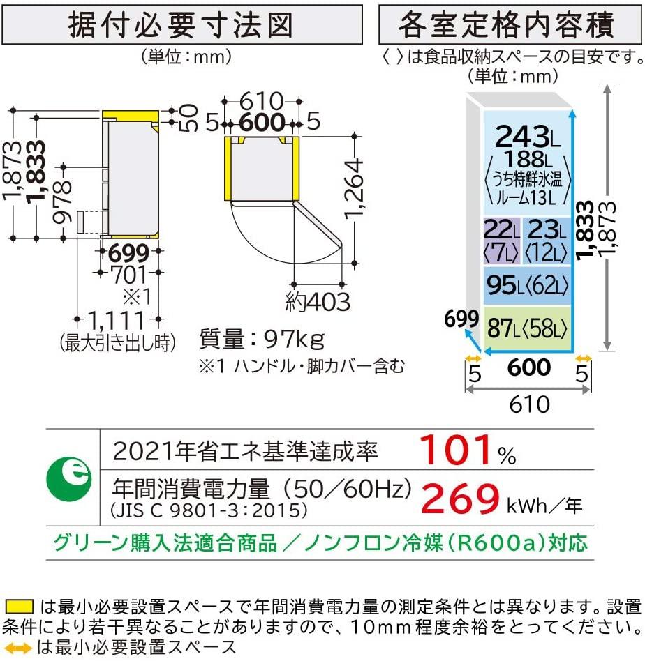 日立(HITACHI) 冷蔵庫 R-HWS47Nの商品画像8