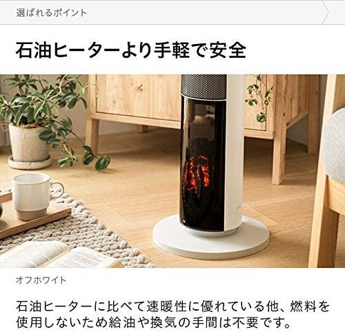 MODERN DECO(モダンデコ) 暖炉調照明付き セラミックファンヒーターの商品画像2
