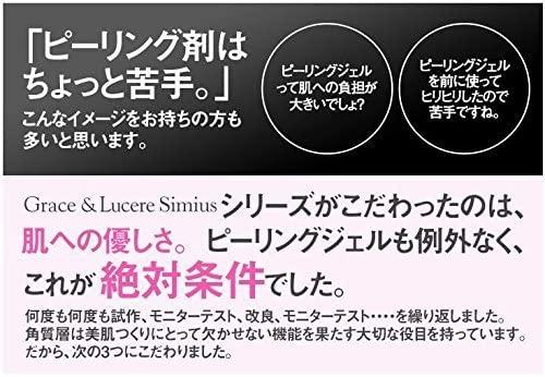 Grace&Lucere(ぐれいす&るーちぇれ)シミウス ピーリングジェルの商品画像5