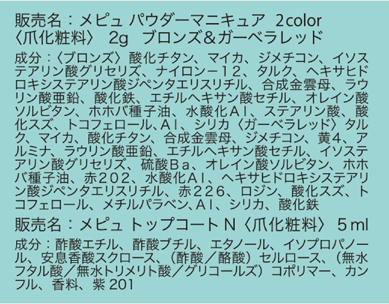 mepyu(メピュ)パウダーマニキュア 2 colorの商品画像2
