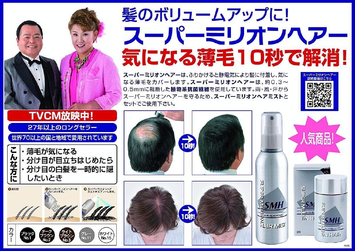 SUPER MILLION HAIR(スーパーミリオンヘアー) スーパーミリオンヘアーの商品画像8