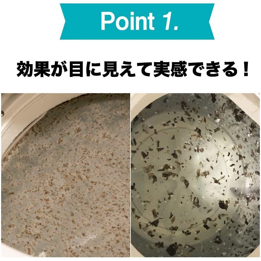 カビトルネード 洗濯槽クリーナー 縦型用の商品画像5