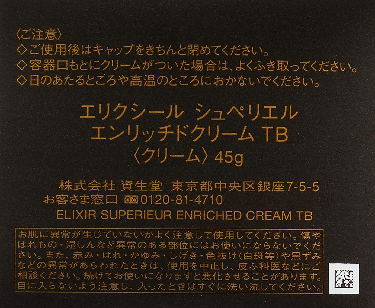 ELIXIR SUPERIEUR(エリクシール シュペリエル)エンリッチドクリーム TBの商品画像11