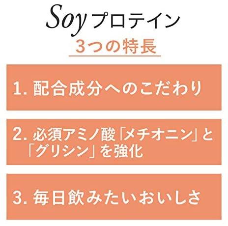オーソサプリPro(オーソサプリプロ) ソイプロテインの商品画像6