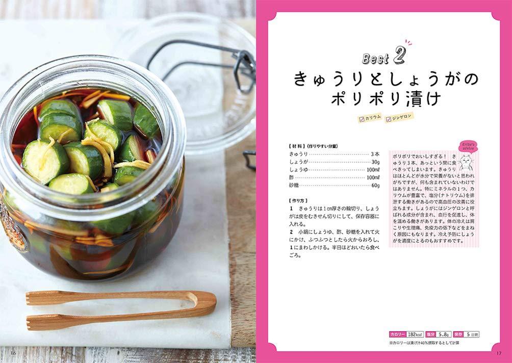 MdN(エムディエヌ) 野菜がおいしすぎる作りおき 管理栄養士の体にいいラクおかず184の商品画像5
