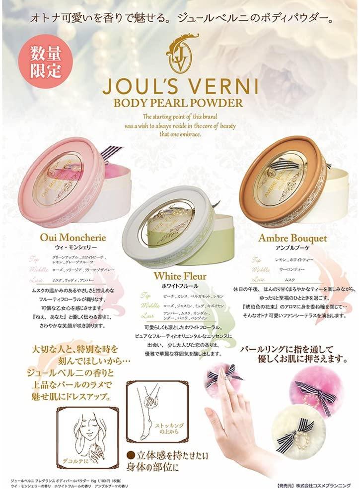 JOUL'S VERNI(ジュールベルニ) フレグランス ボディパールパウダーの商品画像5