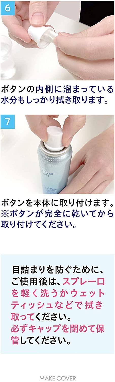 MAKE COVER(メイクカバー) うるおいミストの商品画像8