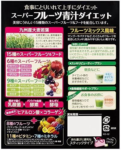 日本薬健 スーパーフルーツ 青汁 ダイエットの商品画像3