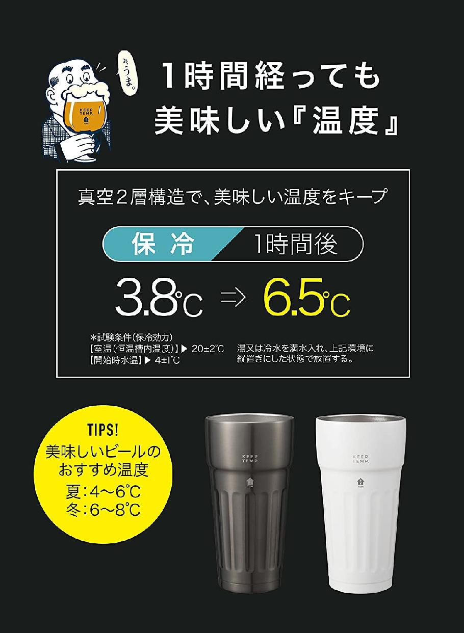 uca(ユーシーエー) CB JAPAN(シービージャパン) 保冷ビアタンブラー TUMの商品画像4