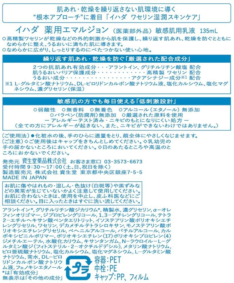 IHADA(イハダ)薬用エマルジョンの商品画像8