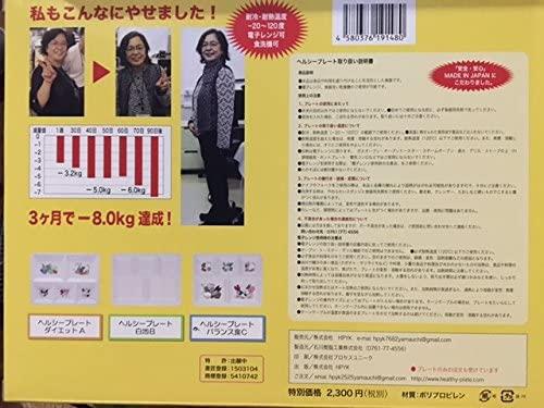 HPYK(エイチピーワイケイ)山内惠子のヘルシープレートのせたべダイエット箱入りセット(改定本入り)の商品画像8