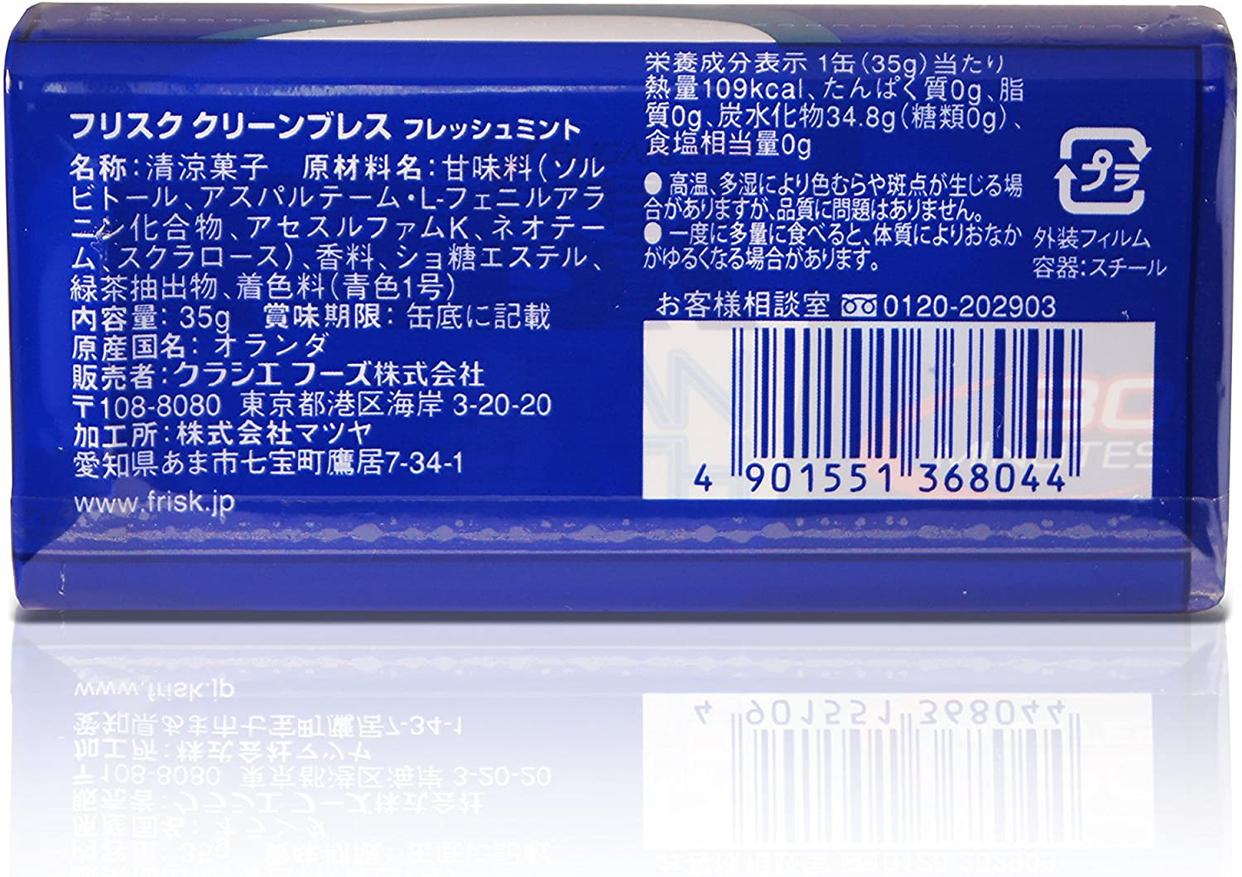 FRISK(フリスク) クリーンブレスの商品画像4
