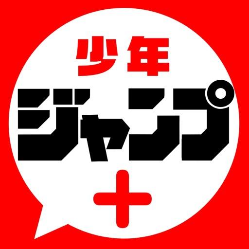 集英社(SHUEISHA) 少年ジャンプ+