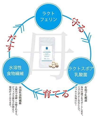 ふくや ラクトフェリンの商品画像7