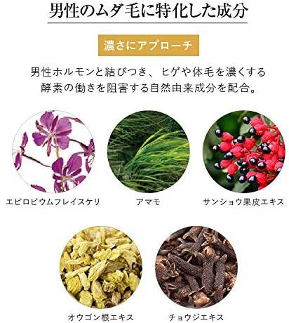 鈴木ハーブ研究所 パイナップル豆乳ローション メンズ用の商品画像5