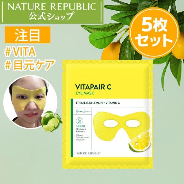 NATURE REPUBLIC(ネイチャーリパブリック) ビタペアCアイマスクの商品画像