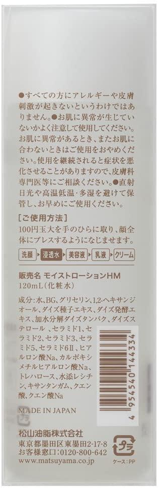 モイストリッチ 肌をうるおす保湿浸透水の商品画像2