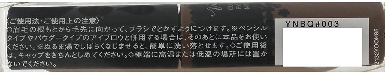 Visée(ヴィセ) リシェ カラーリング アイブロウマスカラの商品画像15