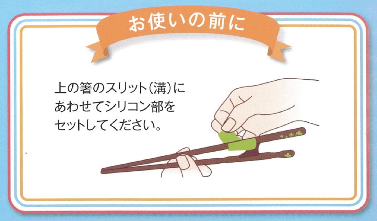 イシダ ちゃんと箸 16.5cmの商品画像7