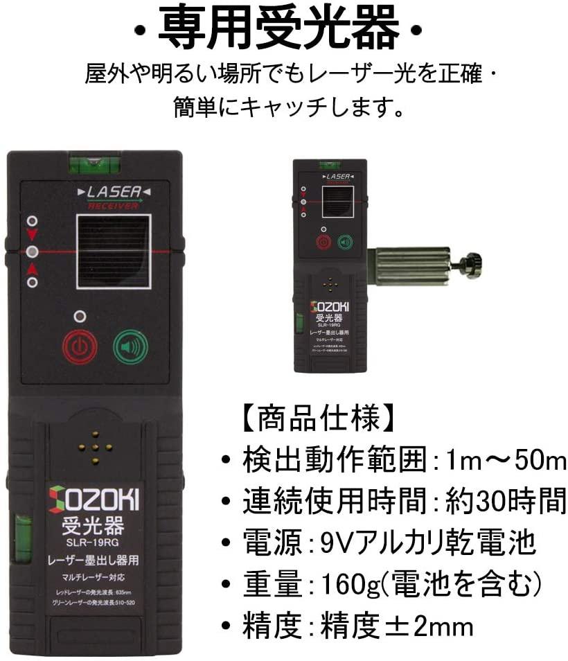 SOZOKI(ソゾキ) 5ライングリーンレーザー墨出し器 SL-35GDの商品画像7