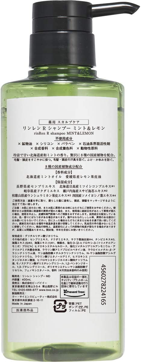 凛恋(リンレン)レメディアル シャンプー ミント&レモンの商品画像10