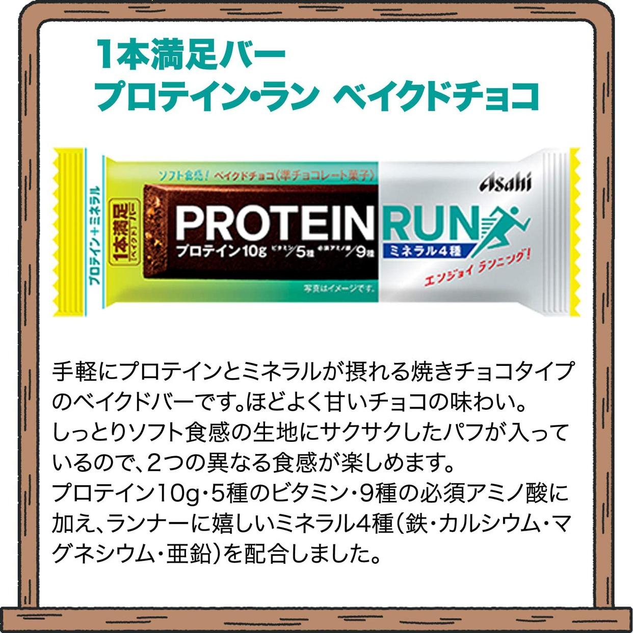 Asahi(アサヒグループショクヒン) 一本満足バー プロテイン・ランの商品画像2