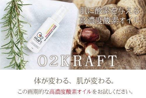 O2 KRAFT(オーツークラフト) 高濃度酸素オイルの商品画像2