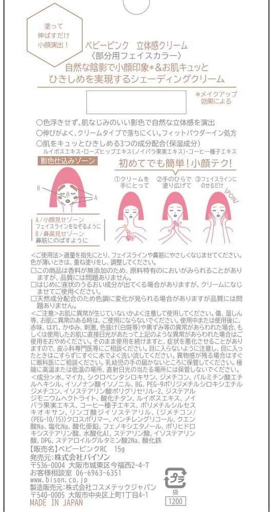 Baby Pink(ベビーピンク) 立体感 クリームの商品画像8