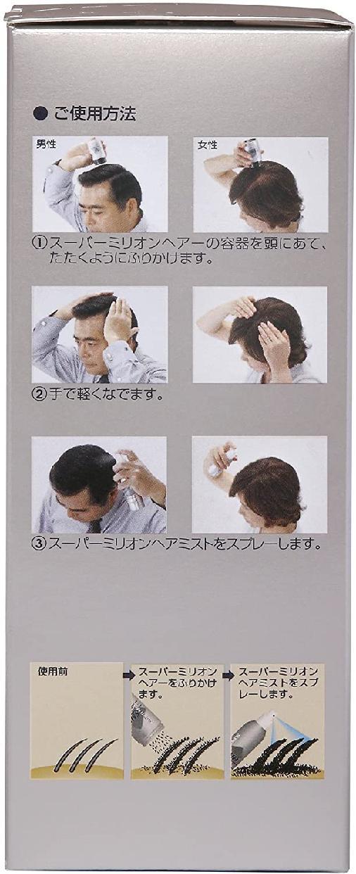 SUPER MILLION HAIR(スーパーミリオンヘアー) スーパーミリオンヘアーの商品画像3