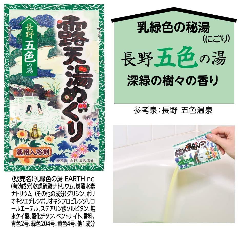湯めぐり 露天湯めぐり 入浴剤の商品画像4