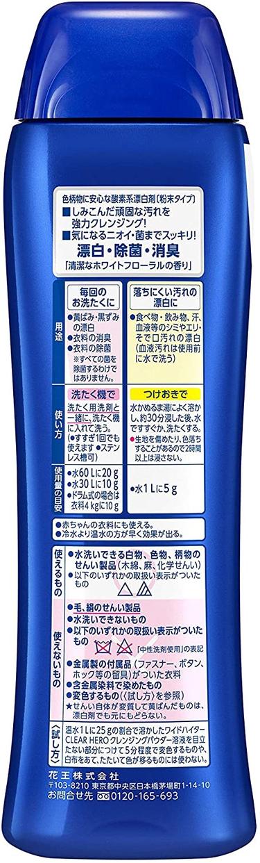 ワイドハイター クリアヒーロー クレンジングパウダーの商品画像2