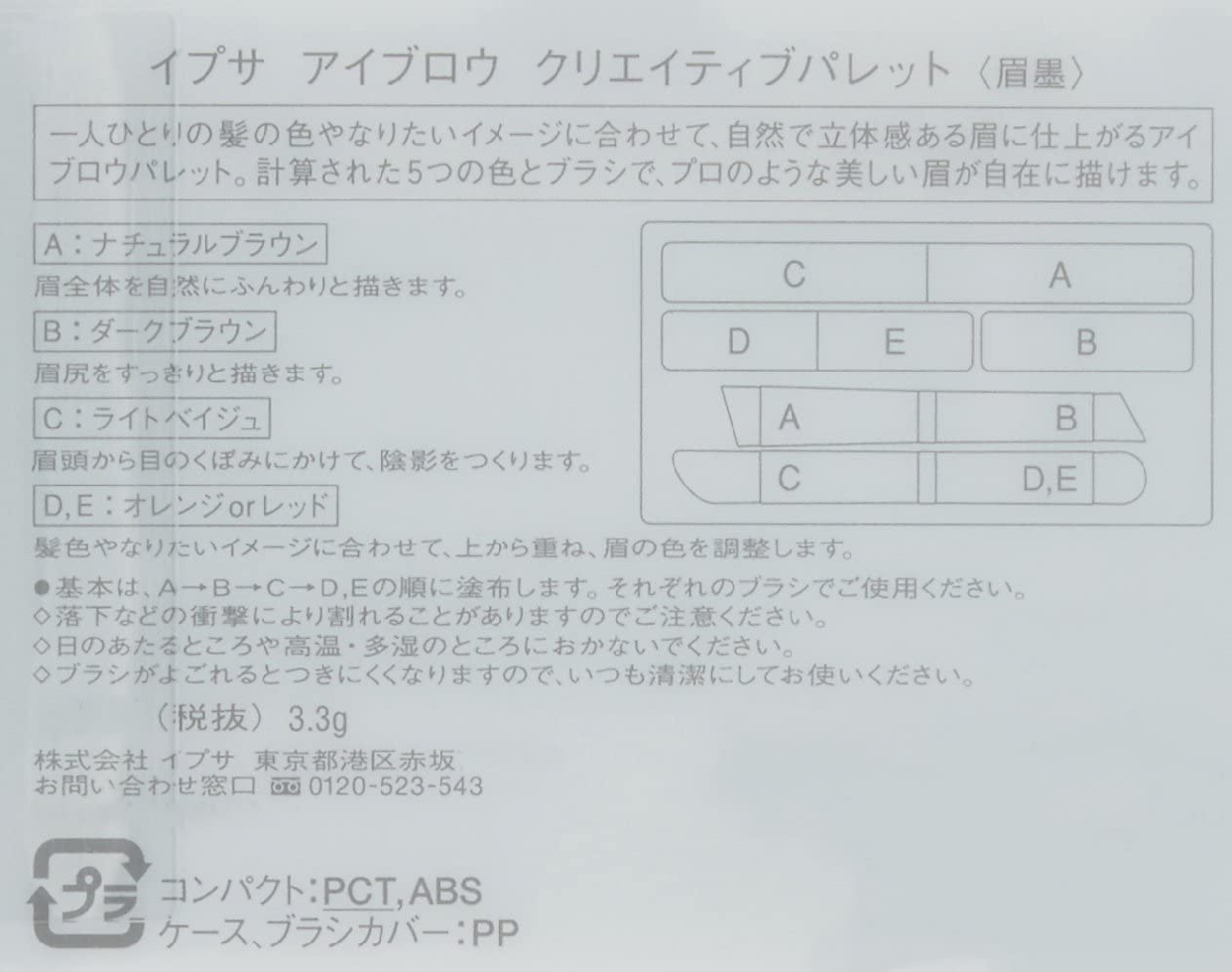 IPSA(イプサ) アイブロウ クリエイティブパレットの商品画像9