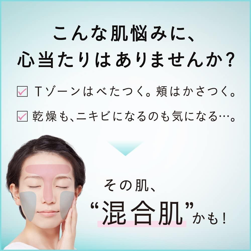 SOFINA jenne(ソフィーナ ジェンヌ)混合肌のための高保湿ジェル乳液の商品画像9