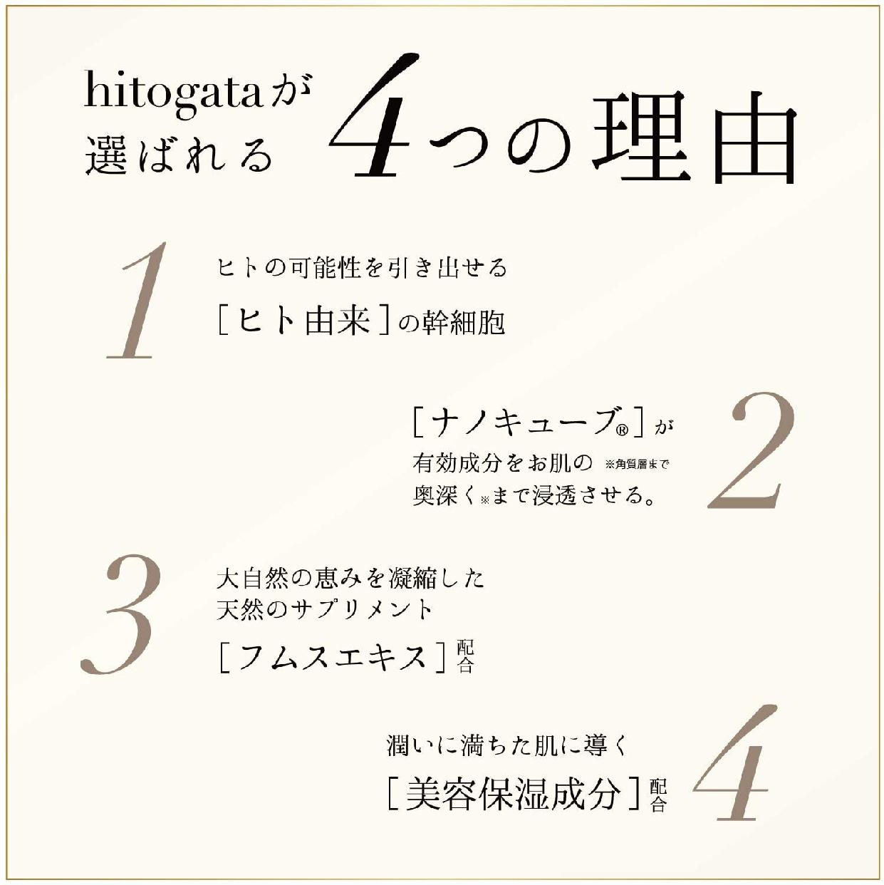 MIMURA(ミムラ)hitogata スキン セラムの商品画像9