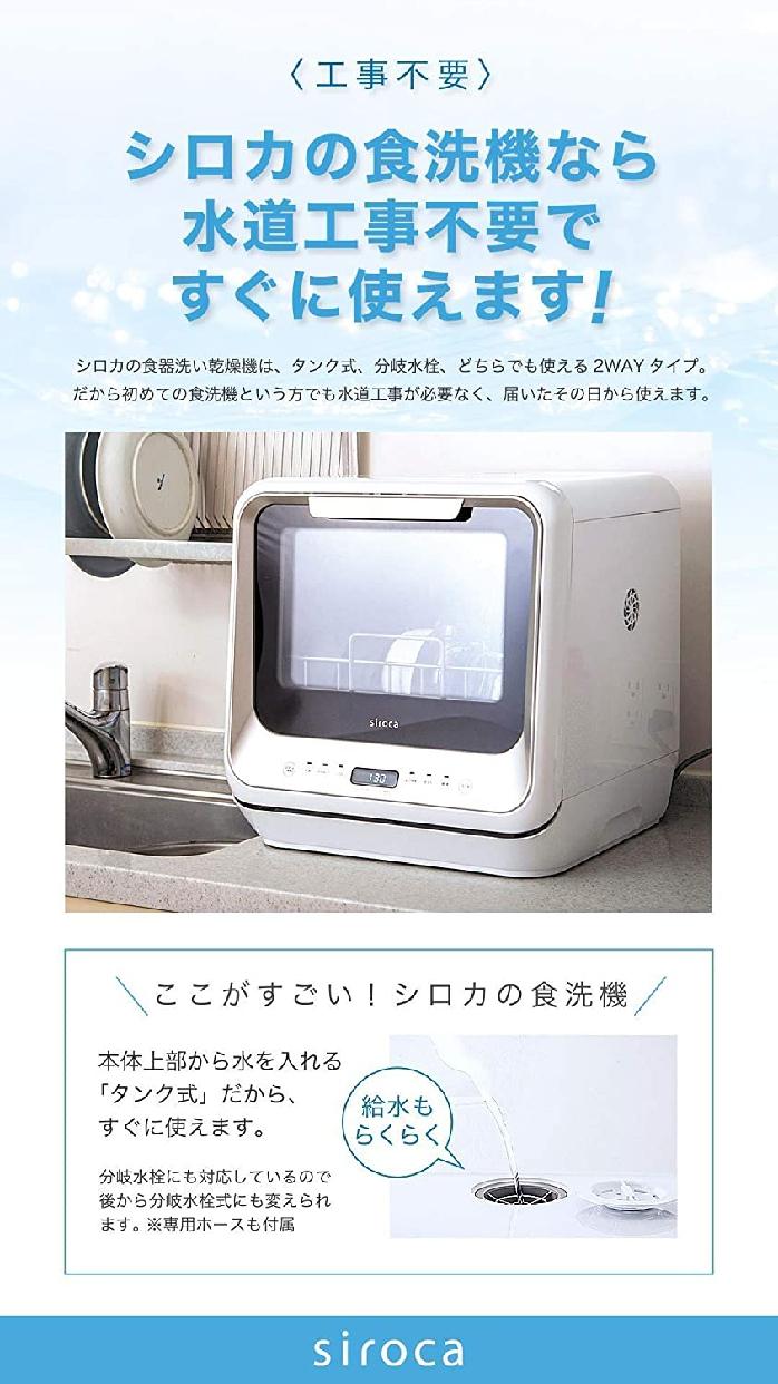 siroca(シロカ) 食器洗い乾燥機 SS-M151の商品画像5